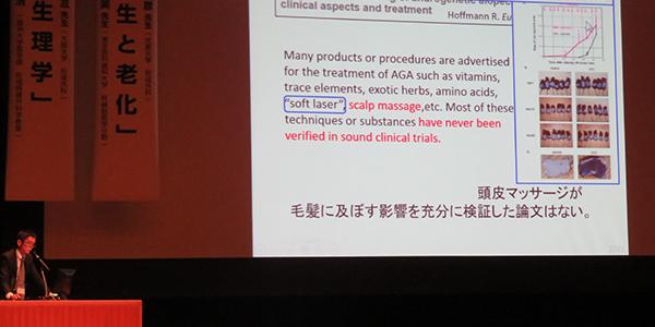 第23回日本形成外科基礎学術集会で研究発表