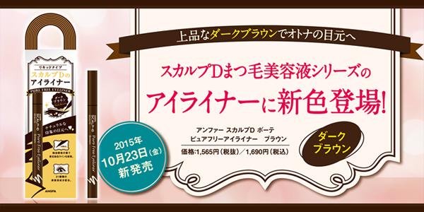 スカルプDまつ毛美容液シリーズのアイライナーに上品な新色、ダークブラウン登場!