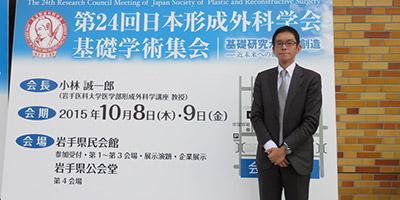 第24回日本形成外科学会基礎学術集会で研究発表
