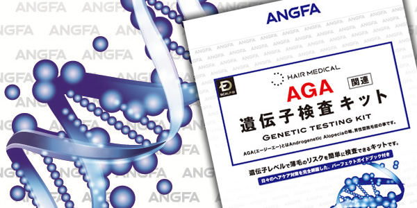 AGA発症の傾向を明らかに!「スカルプDヘアメディカルAGA関連遺伝子検査キット」発売開始