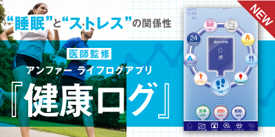 医師監修 生活習慣記録アプリ「アンファーライフログ健康ログ」配信開始!!