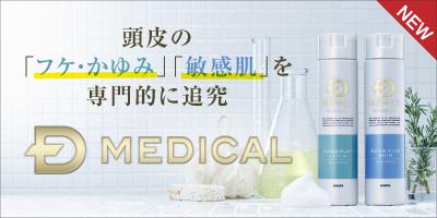 頭皮の「フケ・かゆみ」「敏感肌」を専門的に追究~Dメディカルシリーズ誕生〜