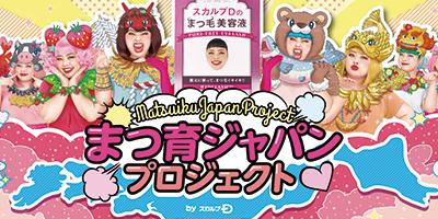 スカルプDのまつ毛美容液が3年連続シェアNo.1※獲得!マツモトキヨシグループで7月1日(金)より発売開始!