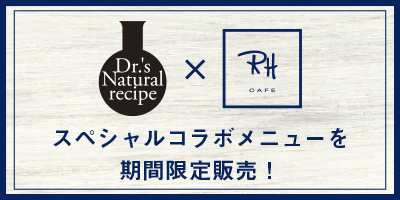 アンファー×RH カフェ~スペシャルコラボメニューを期間限定販売!~