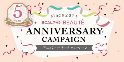「スカルプD ボーテ」発売 5周年!アニバーサリーキャンペーンを7月4日(月)より開催!