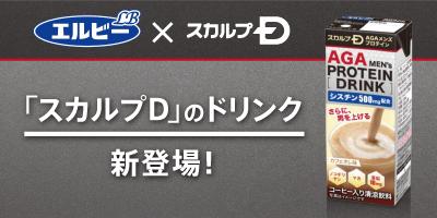 【7月26日(火)発売開始】スカルプD サプリメント AGAメンズプロテインのドリンクタイプ