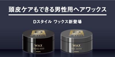 【11月9日(水)発売開始】頭皮ケアもできる男性用ヘアワックス Dスタイル ワックス