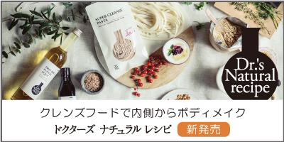 「Dr.'s Natural recipe(ドクターズ ナチュラル レシピ)」 新しい食のスタイル「クレンズフード」を提案!