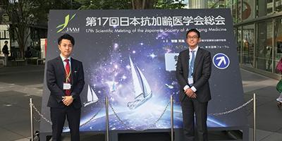第17回日本抗加齢医学会にて研究成果を発表