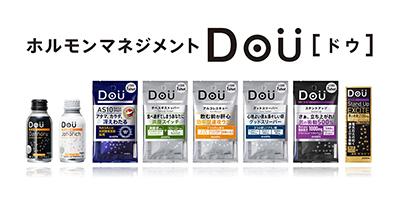 ヘルスケア新ブランド「Dou(ドウ)」 9/20(水)からファミリーマート・サークルK・サンクスで先行発売!