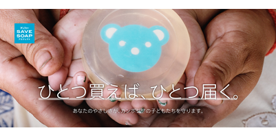 感染予防を広める「SAVE SOAPプロジェクト」2017年10月11日(水)より始動~ひとつ買えば、ひとつ届く~