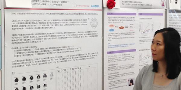 ポスター発表「女性型脱毛の新しい病期分類の検討」