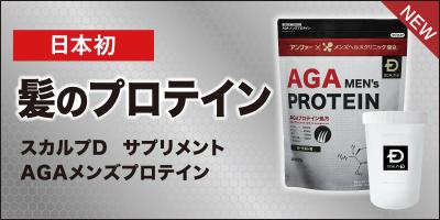 日本初の髪のプロテインが登場!「スカルプD サプリメント AGAプロテイン」