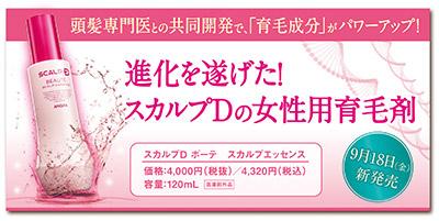 進化を遂げたスカルプDの女性用育毛剤!スカルプエッセンス発売!