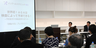 「世界初!AGAは検査によって予測できる!」聖マリアンナ大学・メンズヘルスクリニック東京と共同研究