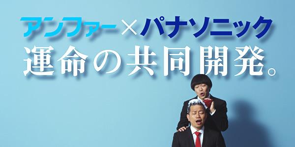 スカルプD新CM!雨上がり決死隊・宮迫博之さんがメカノバイオの気持ちよさに感動で涙。