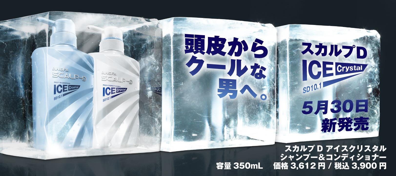 夏季限定のスカルプD!アイスクリスタル登場!