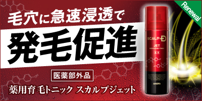 育毛トニック「スカルプジェット」が成分を追加し、リニューアルして登場!