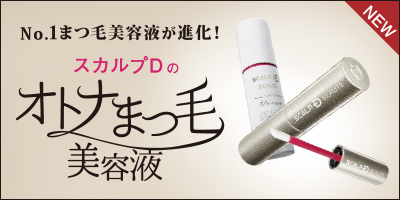 No.1まつ毛美容液からオトナのための「プレミアム」まつ毛美容液が新登場!