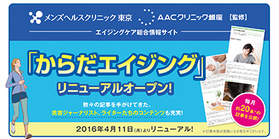 4月11日(月)エイジングケア総合情報サイト「からだエイジング」リニューアルオープン!