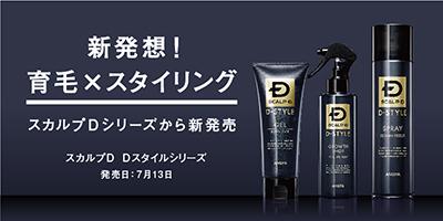 新発想!育毛×スタイリング スカルプD Dスタイルシリーズから新発売