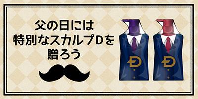 【6月1日(水)発売開始】ギフトデザインボトルで「ありがとう」を伝えよう!