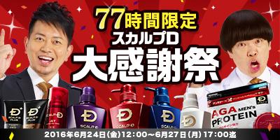 【6月24日(金)12:00~6月27日(月)17:00】7年連続メンズシャンプー市場シェアNO.1キャンペーン