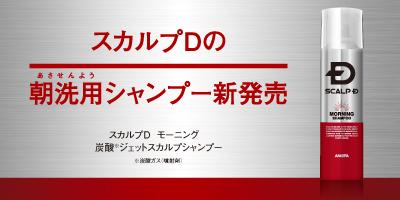 【9月7日(水)発売開始】忙しい朝のシャンプー習慣を新提案!