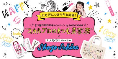 スカルプDのまつ毛美容液×SHOGO SEKINE~9月1日(木)より「まつ育FUNFUNキャンペーン by SHOGO SEKINE」を開催~