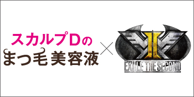 「スカルプDのまつ毛美容液」新CMで EXILE THE SECONDの新曲「SUPER FLY」とコラボ まつ毛も心も踊る新CM完成!!