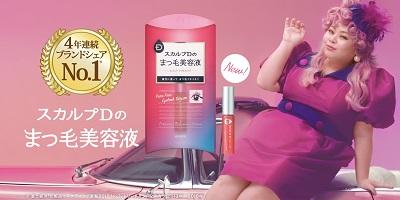 スカルプDまつ毛美容液の新CMで 渡辺直美さんが恋のアクセル全開か?! 「まつ毛で仕掛けろ、恋の罠」~2017年8月9日からオンエア~