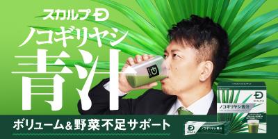 日本初!青汁にノコギリヤシが配合 「スカルプD」から青汁が新登場!!