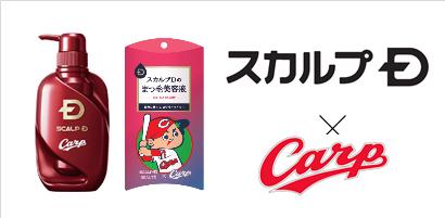 スカルプD×広島東洋カープ シャンプー&まつげ美容液のオリジナルデザイン数量限定発売