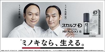 メディカルミノキ5好調!! 若年層は髪に悩んでいる!?  ~「スカルプⅮ メディカルミノキ5」発売後1ヵ月間の計画比約150%達成~