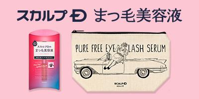 渡辺直美さんを起用したCMのワンシーンをポーチに! スカルプDのまつ毛美容液オリジナルデザインポーチセット  ドラッグストアにて9月19日(水)から数量限定発売