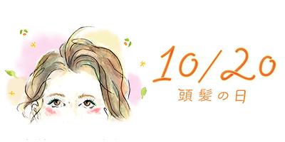 10月20日は「頭髪の日」 髪に必要なのはバランスの良い食生活と良質な睡眠  10月22日(月)9:59まで頭皮応援キャンペーン実施中