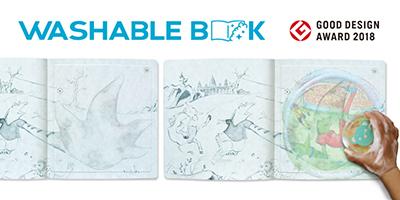 アンファーの「石けんで洗って学ぶ絵本」 Washable Bookが2018年度グッドデザイン賞を受賞