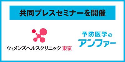 <アンファー・ウィメンズヘルスクリニック東京 共同研究結果レポート> 日本初*「女性の薄毛の一因は血流の低下」を証明 ~保湿による頭皮環境の改善も重要~