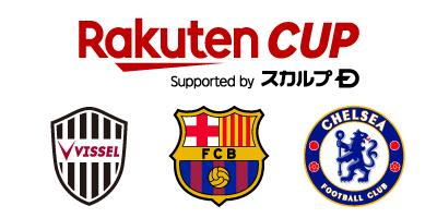 Rakuten Cupのゴールドスポンサーに決定! 日本でメッシのプレーが観れるチャンス!