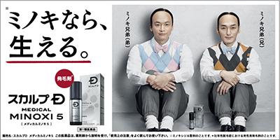 大好評の「スカルプD メディカルミノキ5 TVCM」 第2弾放映決定 続編は、ミノキ兄弟(草彅さん、香取さん)が商店街で…?