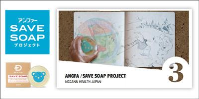 世界最大級の広告コンテスト NEW YORK FESTIVAL  アンファーの「SAVE SOAP PROJECT」が 世界ランキング3位入賞の快挙