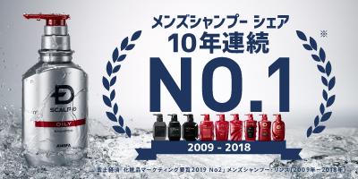 日本一売れている薬用メンズシャンプー 「スカルプD」が10年連続 売上NO.1※獲得の快挙!