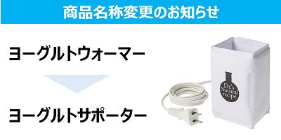 商品名・パッケージ変更のお知らせ 【ヨーグルトサポーター】