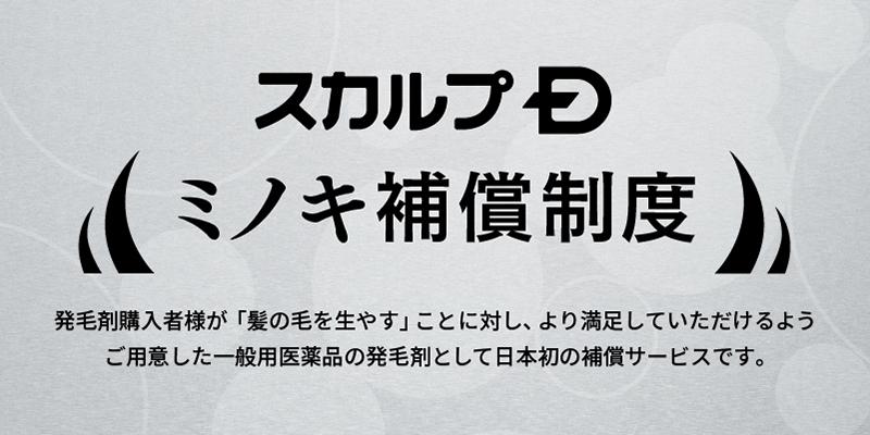 """""""スカルプD""""と""""三井住友海上""""が日本初の補償サービス 「スカルプD ミノキ補償制度」を開始"""