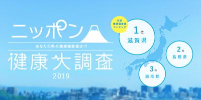 アンファーpresents  47都道府県、4,700人に一斉調査! 「ニッポン健康大調査2019」を発表!  「滋賀県」が日本一健康な県として初の全国1位を獲得!