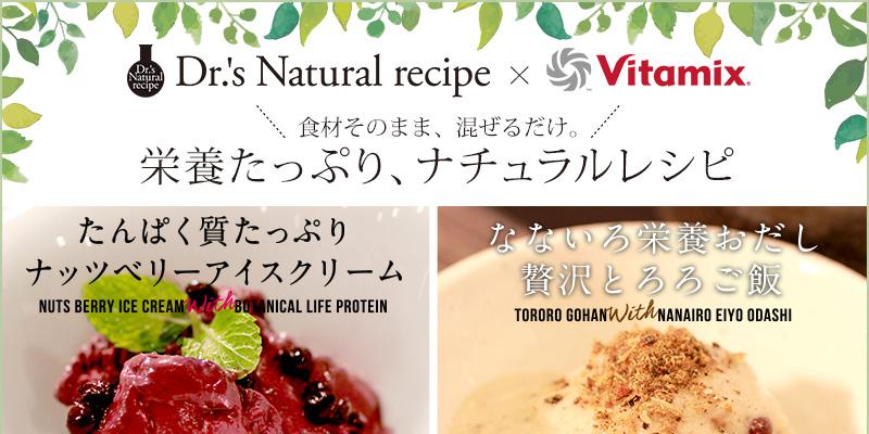 """「ドクターズナチュラルレシピ」×「Vitamix」 初コラボ 食材そのまま、混ぜるだけ! """"栄養たっぷり"""" レシピ誕生 2019年8月7日からプレゼントキャンペーンも実施中"""