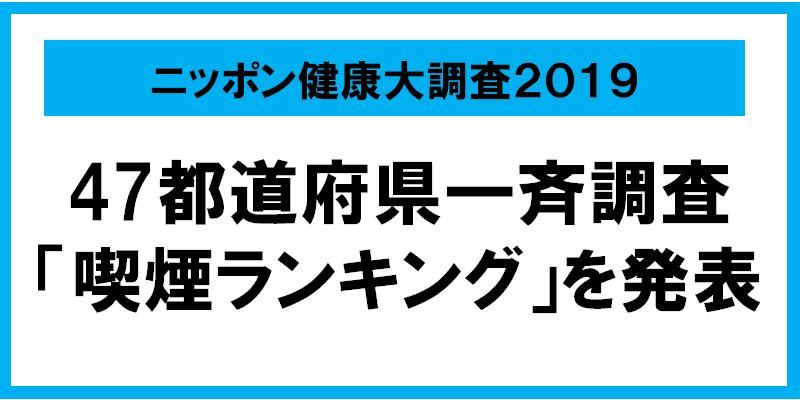 47都道府県 ニッポン健康大調査 第5弾! 「喫煙本数ランキング」 全国1位は何県!? 喫煙本数 第1位と47位、その差は2倍以上!