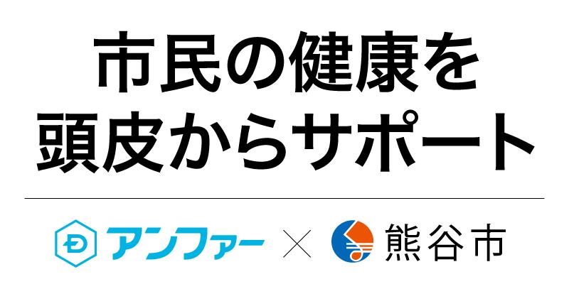 アンファー(ヘアケアNO.1ブランド) × 熊谷市(暑さ対策NO.1タウン) が初コラボ 熊谷市民の健康を頭皮からサポート