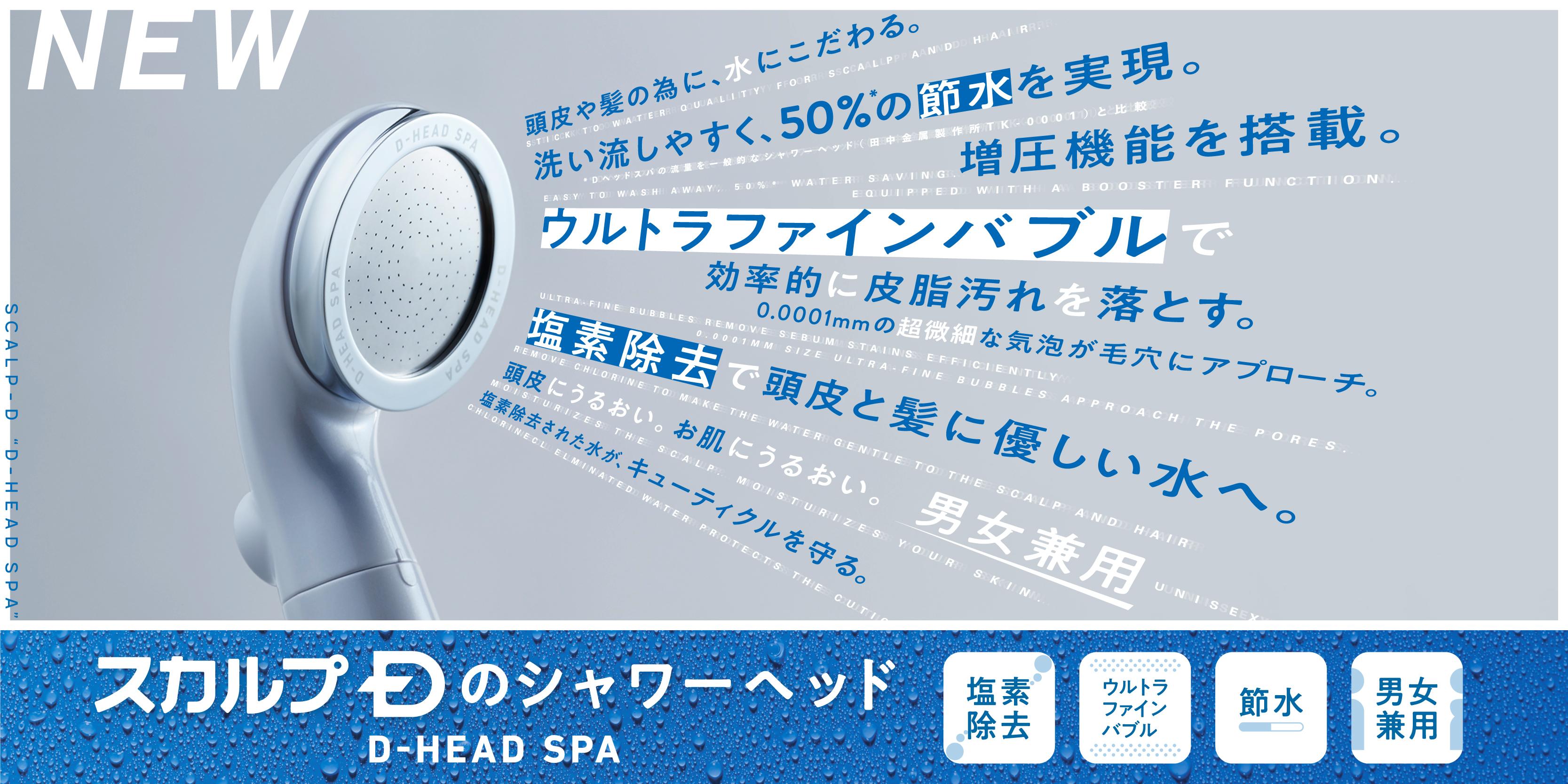 """スカルプDד奇跡のシャワーヘッド""""と呼ばれたボリーナ  頭皮と髪に優しい「D-ヘッドスパ」 が誕生"""