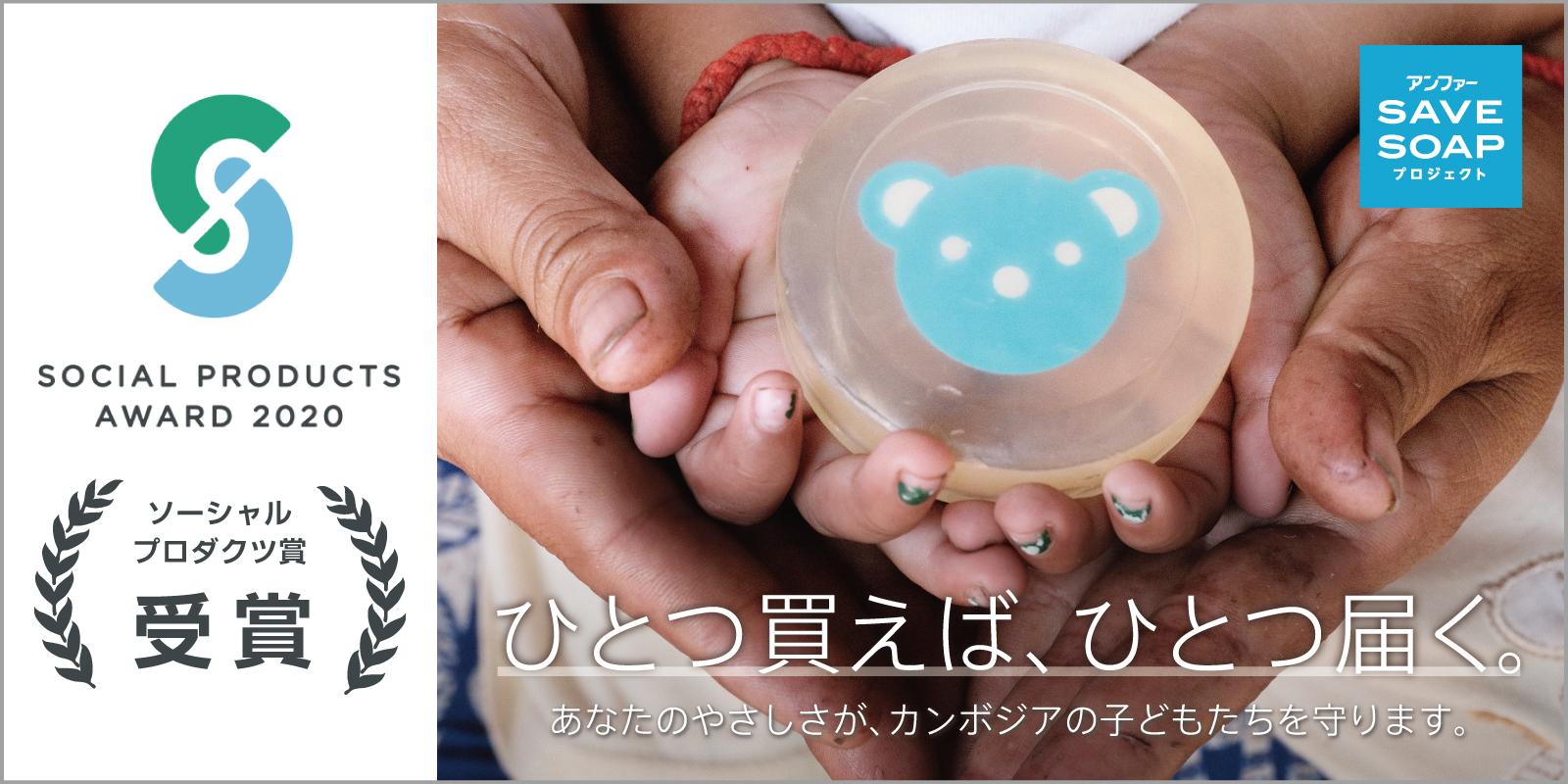 """アンファーの""""SAVE SOAP プロジェクト""""が SOCIAL PRODUCS AWARD2020「ソーシャルプロダクツ賞」を受賞"""